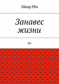 Эйнар Рён -Занавес жизни