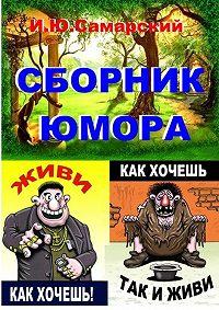 Игорь Самарский -Книга юмора