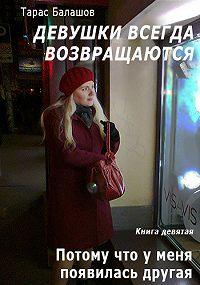 Тарас Балашов -Потому что у меня появилась другая девушка