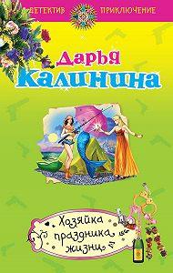 Дарья Калинина - Хозяйка праздника жизни