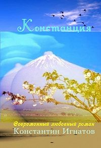 Константин Игнатов -Констанция