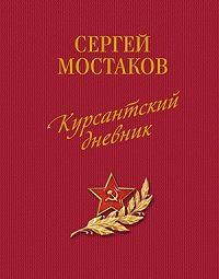 Сергей Анатольевич Мостаков -Курсантский дневник (сборник)