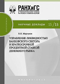 Вячеслав Моргунов -Управление ликвидностью банковского сектора и краткосрочной процентной ставкой денежного рынка