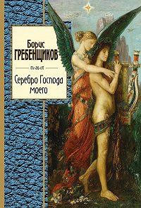Борис Гребенщиков - Серебро Господа моего