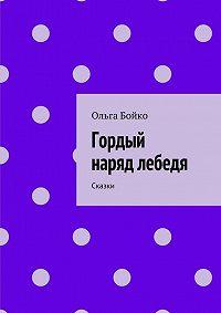 Ольга Бойко -Гордый наряд лебедя. Сказки