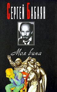 Сергей Бабаян -Человек, который убил
