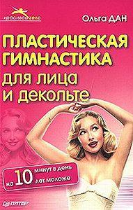 Ольга Дан -Пластическая гимнастика для лица и декольте