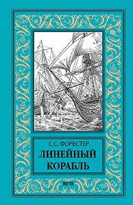 Сесил Форестер -Линейный корабль