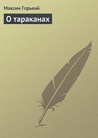 Максим Горький -О тараканах
