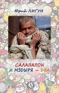 Юрий Лигун - Салапапон и Мздыря – два