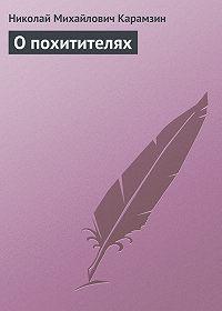 Николай Карамзин - О похитителях