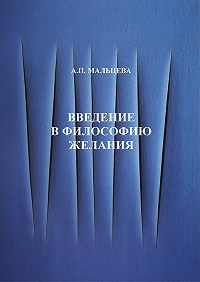 А. П. Мальцева -Введение в философию желания