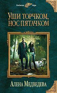Алёна Медведева -Уши торчком, нос пятачком. Книга 1