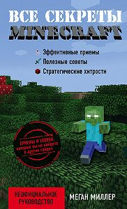Меган Миллер -Всесекреты Minecraft