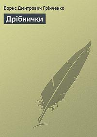 Борис Грінченко -Дрібнички