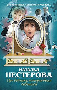 Наталья Нестерова -Про девушку, которая была бабушкой