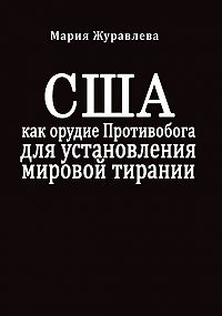 Мария Журавлева -США как орудие Противобога для установления мировой тирании