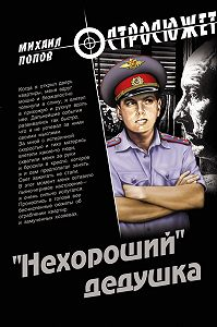 Михаил Попов - «Нехороший» дедушка