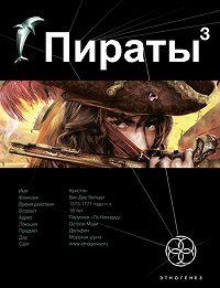 Игорь Пронин -Пираты 3. Остров Моаи