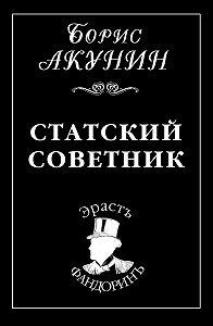 Борис Акунин -Статский советник