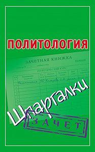 Светлана Князева -Политология. Шпаргалки