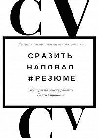 Раиса Сорокина -Сразить наповал. #Резюме. Как получить приглашение на собеседование?