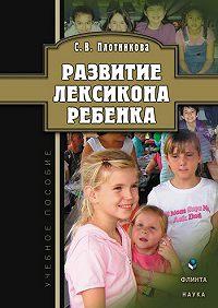 Светлана Владимировна Плотникова -Развитие лексикона ребенка