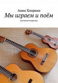 Анна Хохрина -Мы играем ипоём. Для юных гитаристов