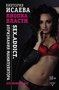 Виктория Исаева -Кнопка Власти. Sex. Addict. #Признания манипулятора