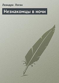 Леандра Логан -Незнакомцы в ночи