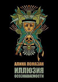 Алина Помазан -Иллюзия осознаваемости