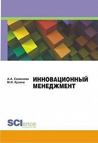 Алла Семенова -Инновационный менеджмент. Учебно-методическое пособие