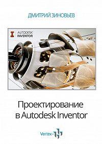 Дмитрий Зиновьев -Проектирование вAutodesk Inventor