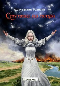 Константин Бояндин -Ступени из пепла