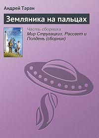 Андрей Таран -Земляника на пальцах