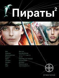 Игорь Пронин -Пираты 2. Остров Паука