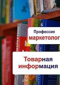 Илья Мельников -Товарная информация