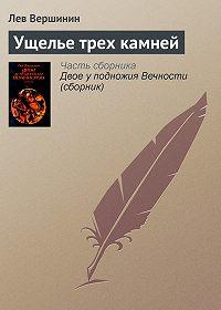 Лев Вершинин - Ущелье трех камней