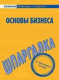 Лариса Александровна Мишина, Е. Ф. Саблин - Основы бизнеса. Шпаргалка
