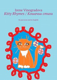 Irene Vinogradova -Kitty Rhymes / Кошачьи стихи. На русском and in English