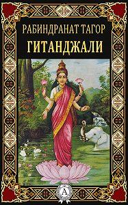 Рабиндранат Тагор - Гитанджали