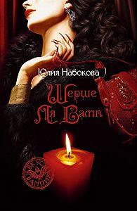 Юлия Набокова -Шерше ля вамп