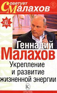 Геннадий Малахов - Укрепление и развитие жизненной энергии