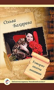 Ольга Бахарева -Говорят поэты ленивые
