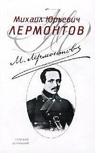 Михаил Лермонтов -Литвинка