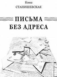 Нина Станишевская -Письма без адреса (сборник)