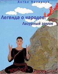Антон Назарчук -Легенда о чародее: Лазурный замок