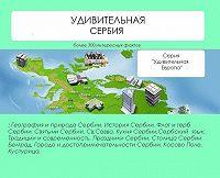 Наталья Ильина -Удивительная Сербия
