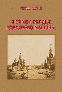 Гвидо Пуччо -В самом сердце советской машины