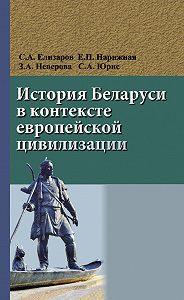 Сергей Елизаров -История Беларуси в контексте европейской цивилизации